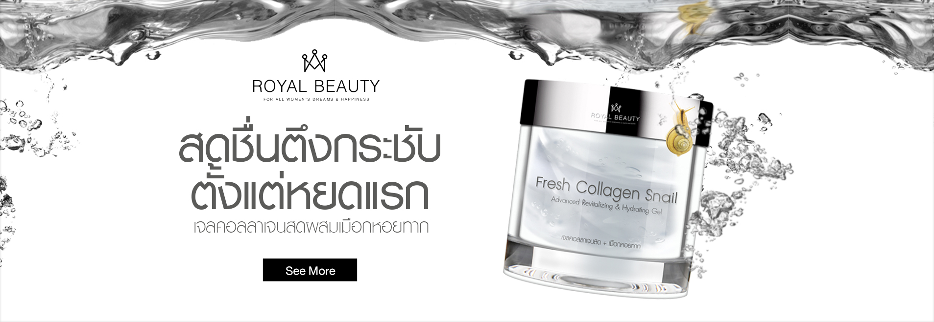 Royal Beauty Fresh Collagen Snail Gel