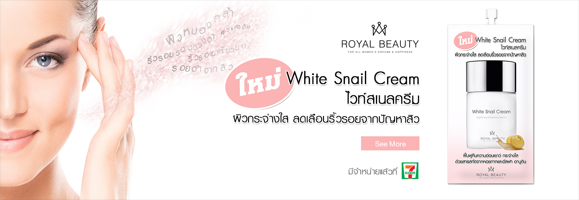 Royal Beauty White Snail Cream