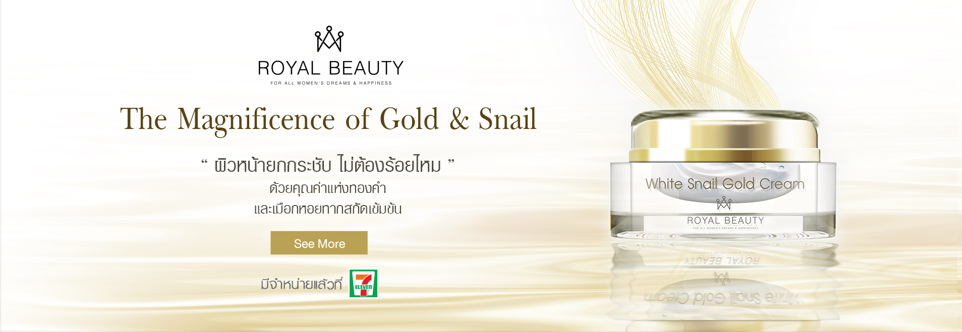 Royal Beauty White Snail Gold Cream